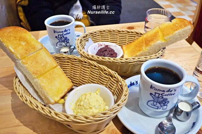 天母客美多咖啡 Komeda's Coffee  早餐買飲料送吐司.麵包控來這裡就對了!