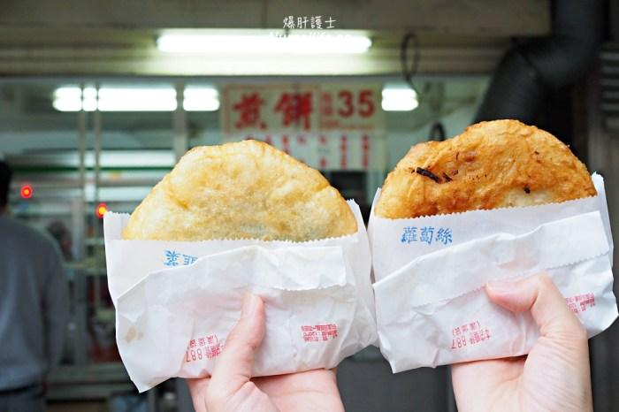 松江南京/中山區美食》阿源煎餅.四平街排隊小吃
