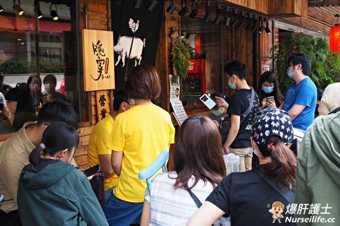隱家拉麵|芝山捷運站旁一開門就排隊爆滿的日式拉麵店