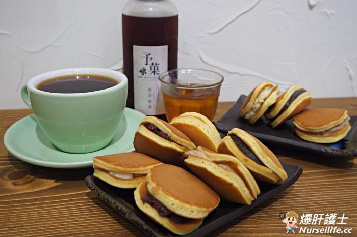 予菓.銅鑼燒&咖啡手作工坊 天母鄰近士東市場不限時咖啡館(原八月十六咖啡
