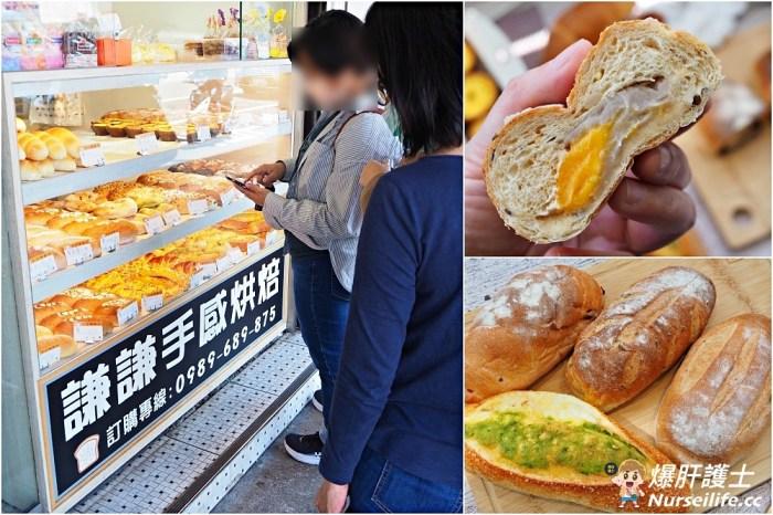 謙謙手感烘焙|CP值爆高的蘆洲麵包店.銅板價芋頭鹹蛋、維也納麵包、起酥蛋糕便宜又好吃!