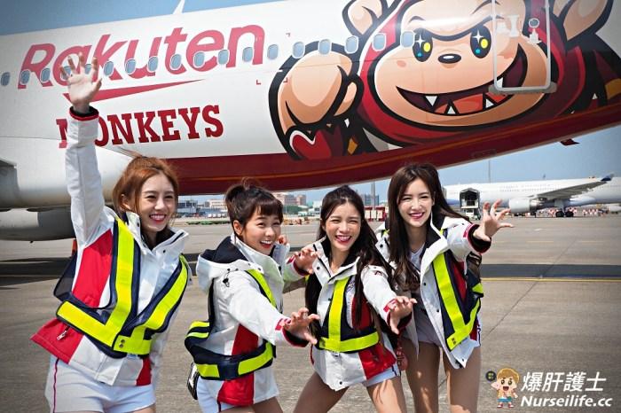 【台虎樂猿.10號應猿團】近距離與球員、樂天女孩的空中應援之旅