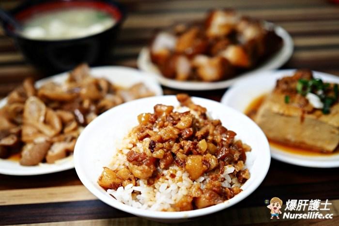 三重美食》33年知高飯(玉知高華知高飯)