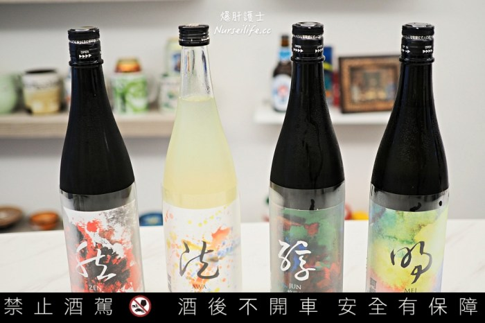 【阿櫻酒造】冠軍釀酒師照井俊男推出的限量精選「六大傳統藏」清酒系調酒