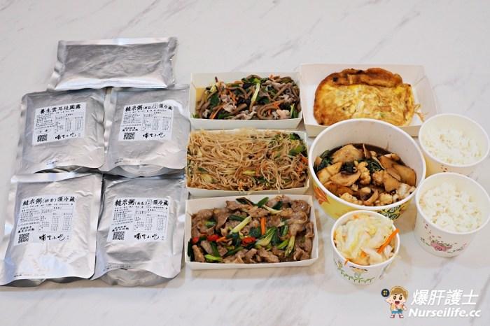 塗姆埔里小吃|30年老店推防疫套餐還送養生甜品.肉燥料理包超方便