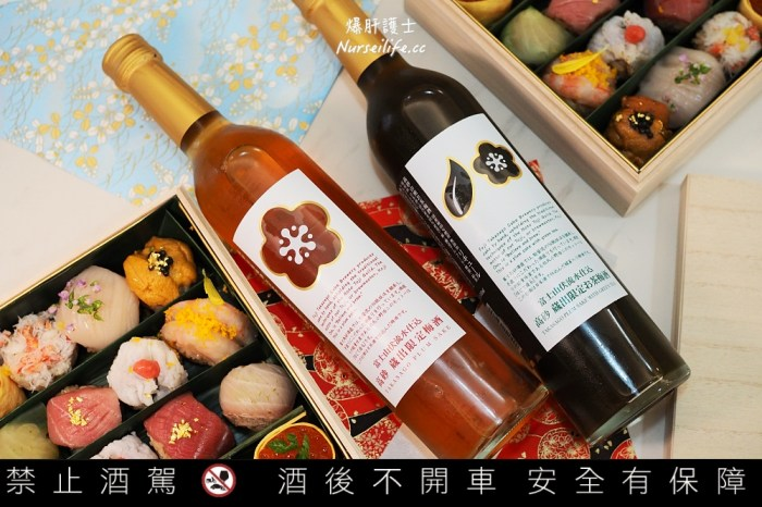 【富士高砂酒造】使用富士山泉水和日本酒釀製的超順口綠茶梅酒