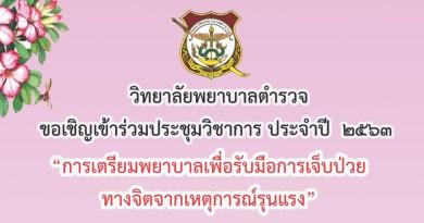"""วิทยาลัยพยาบาลตำรวจ ขอเชิญเข้าร่วมประชุมวิชาการ ประจำปี 2563 เรื่อง """"การเตรียมพยาบาลเพื่อรับมือการเจ็บป่วยทางจิตจากเหตุการณ์รุนแรง"""" ในวันที่ 1 – 2 กรกฎาคม 2563 ณ ห้องประชุมรัตนะกนก ชั้น 7 วิทยาลัยพยาบาลตำรวจ ลงทะเบียนฟรี โทร 02-207-6086"""