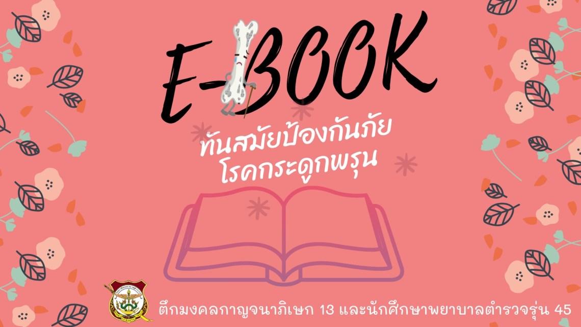 3 E-book ทันสมัยป้องกันภัยโรคกระดูกพรุน