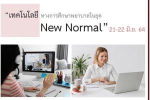 เทคโนโลยีการศึกษาทางการพยาบาลในยุค New Normal 21-22 มิ.ย.64