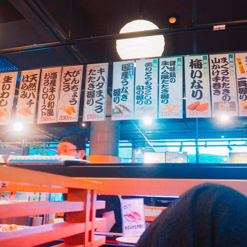 sushi choisu muroran