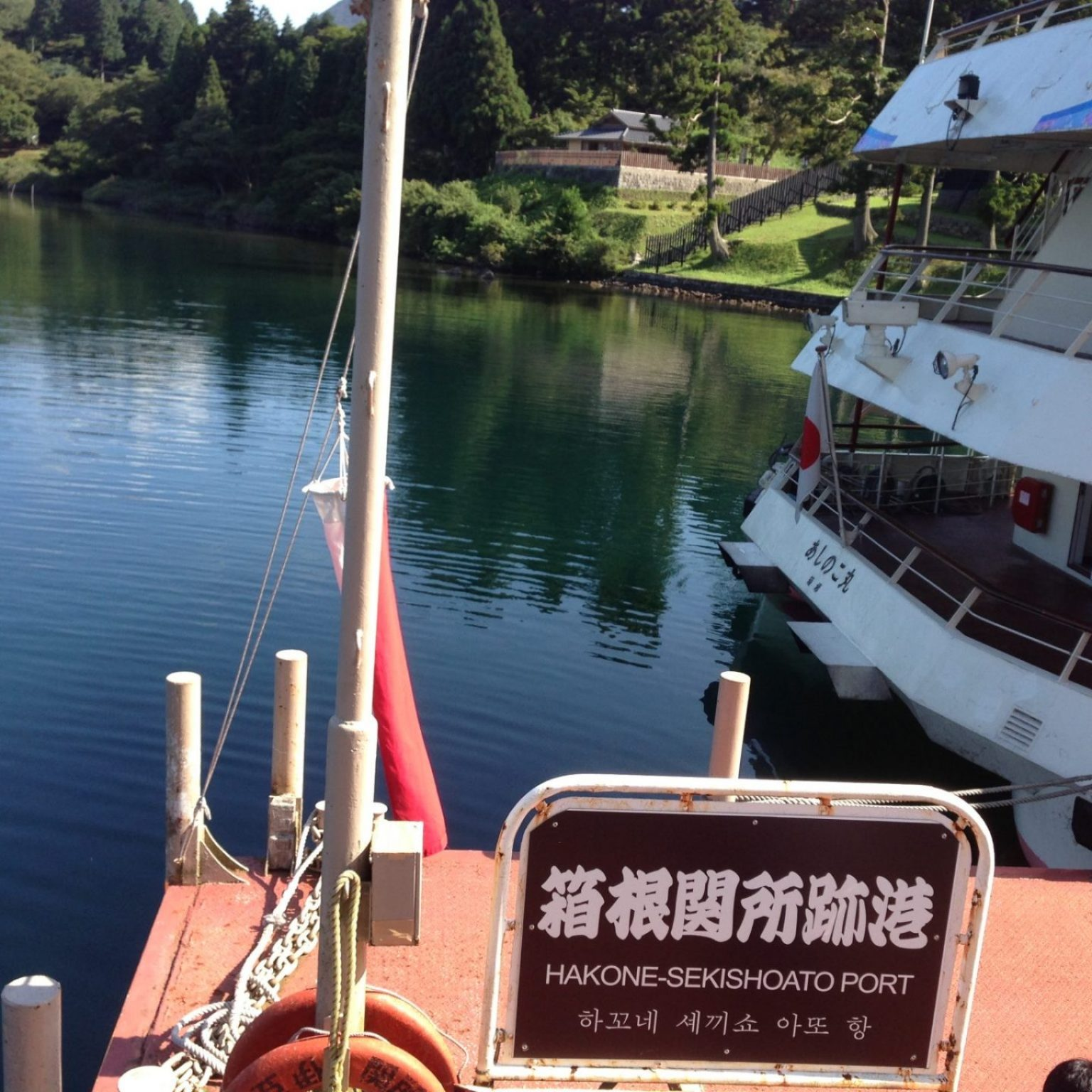 School Trip to Hakone
