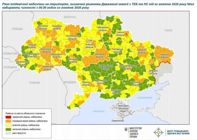 Коронавірус (COVID-19) в Україні: оновлені зони карантину з 12.10.2020р. - photo5190792045839626157 e1602259363617