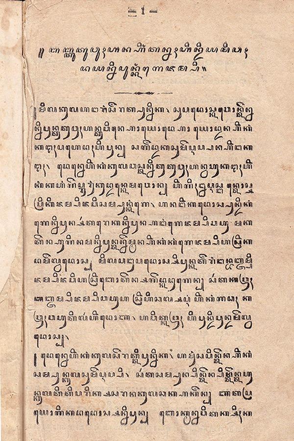 Isi Kitab Regweda : kitab, regweda, Struktur, Mantra, (Bagian, Nusantara, Foundation