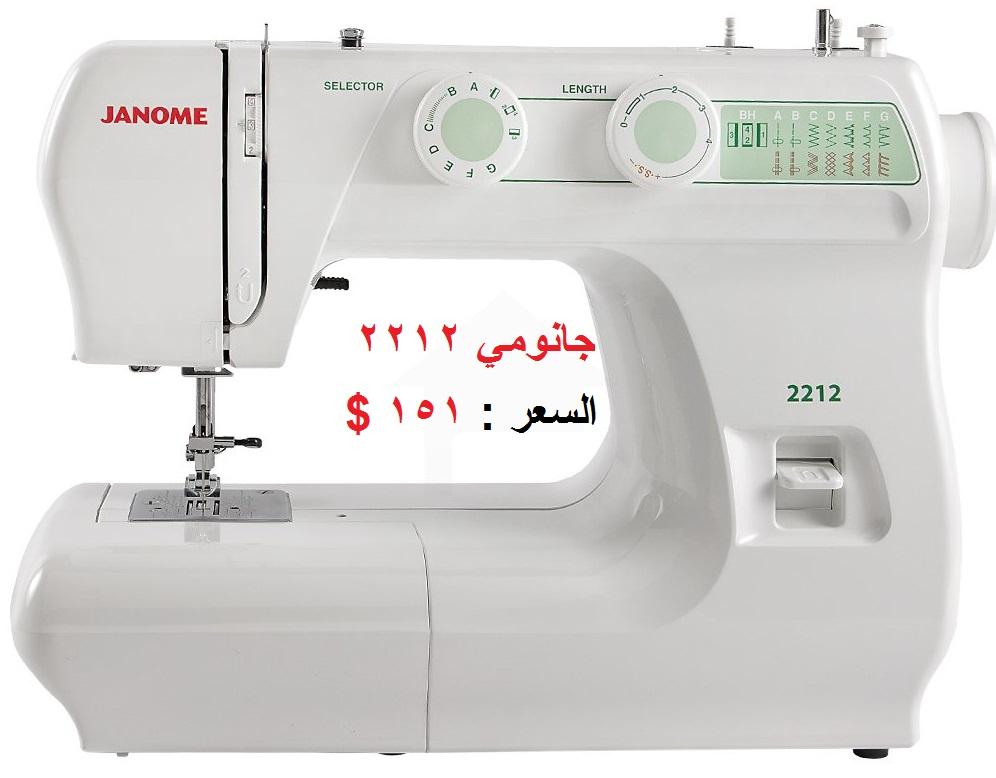 ماكينة خياطة جانومي 2212
