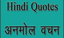 100 प्रेरणादायक Quotes in हिंदी , 100 Inspirational and Motivational Quotes in Hindi