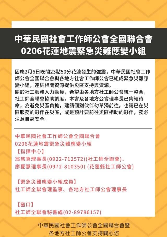 社工師全聯會0206花蓮應變小組
