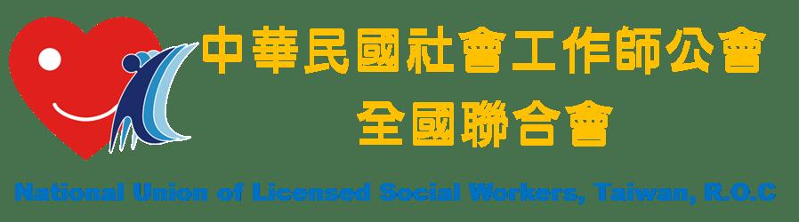 中華民國社會工作師公會全國聯合會