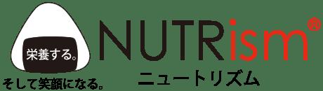 ニュートリズム | 管理栄養士によるコンサルティング事務所~NUTRism~