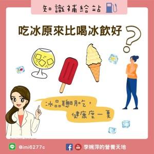 婉萍老師 營養大哉問 夏天吃冰0 01