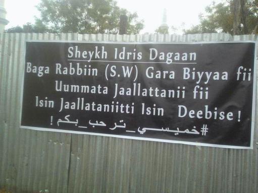 Simannaa Ulamaa'ota Sanbatee1