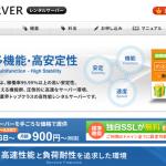 XSERVERエックスサーバー登録!方法!支払いまで!