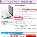 BTOパソコンのカスタマイズのしかた!お得な買い方特集!