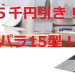 DTMにも強み!ドスパラノートのCOREi7搭載PCが期間限定1万5千円引き!!