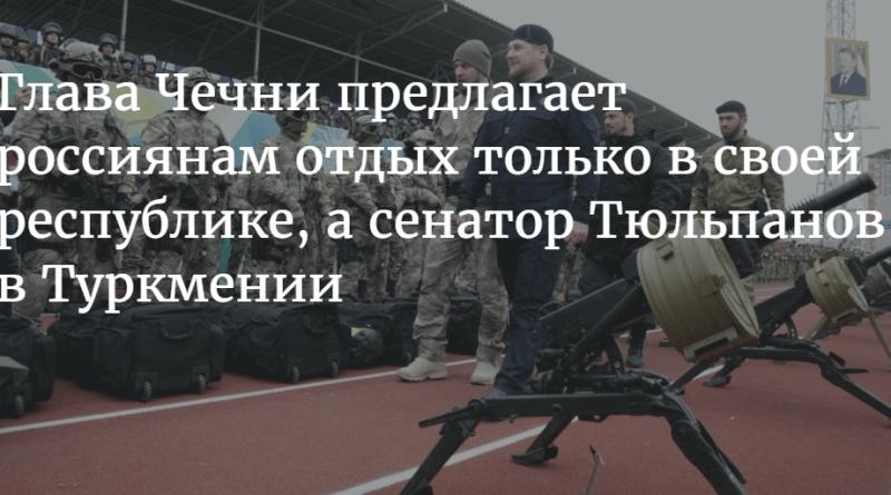 Глава Чечни предлагает россиянам отдых только в своей республике