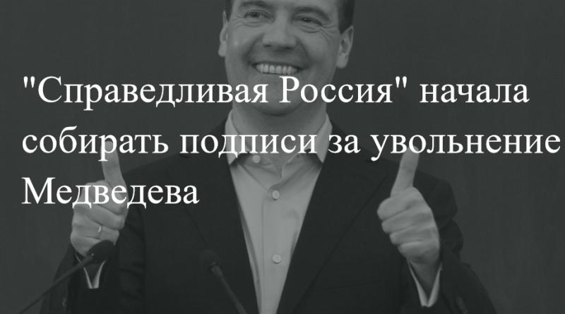 Подписи за увольнение Медведева