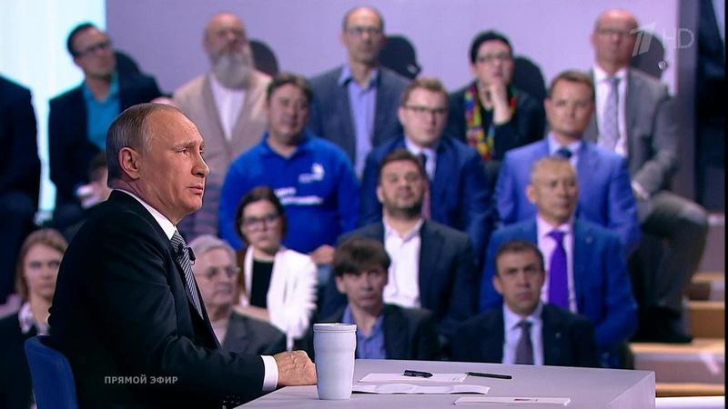 Линия с Путиным