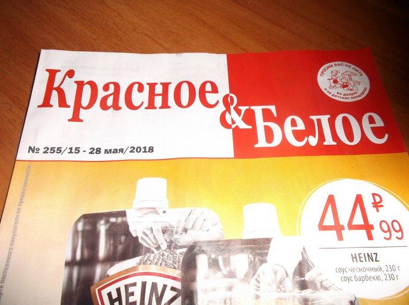 Рекламные буклеты от магазина «Красное и белое»