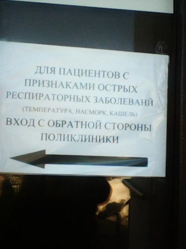 На входной двери поликлиники — хороший знак, правильный.