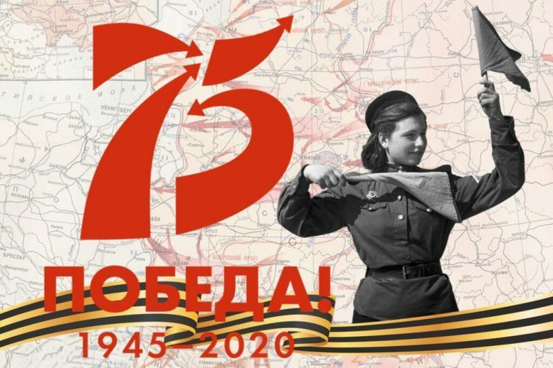 75 лет Победы