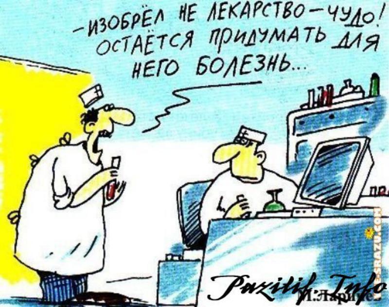 Новые лекарства