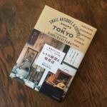 レトロ雑貨と喫茶店, 増山かおり,西荻窪