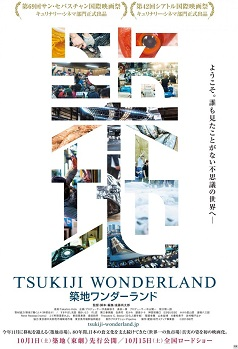 SIFF Tsukiji Wonderland