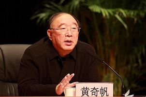 Huang Qifan