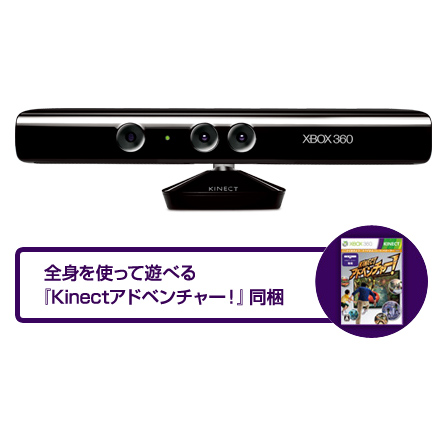 Xbox 360® Kinect™ センサー