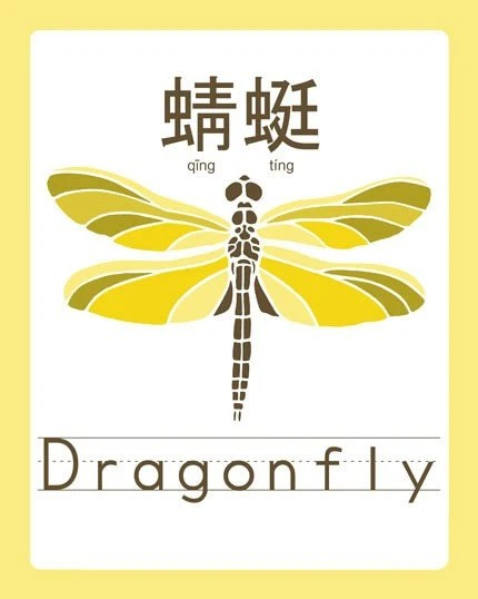 Modern Animal Print of Dragonfly