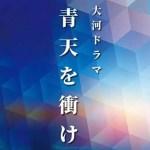 『青天を衝け』小野組番頭・小野善右衛門役は小倉久寛!出演作もチェック!