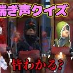 【第五人格】第五キャラの声クイズ!! ちゃんとしってる?【IdentityV】