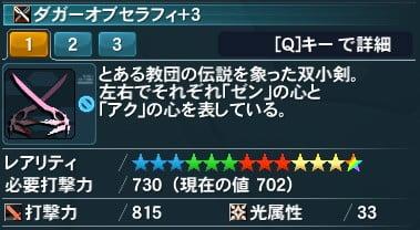 【PSO2】ダガーオブセラフィのステータス