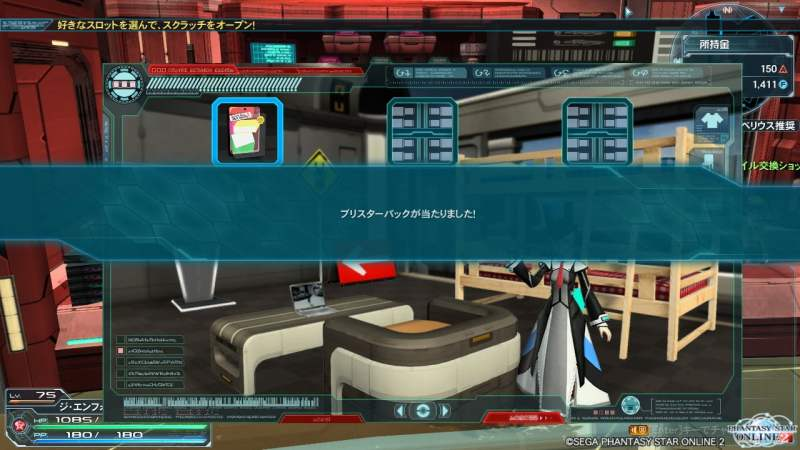 【PSO2】ルームグッズ「ブリスターパック」ゲット!