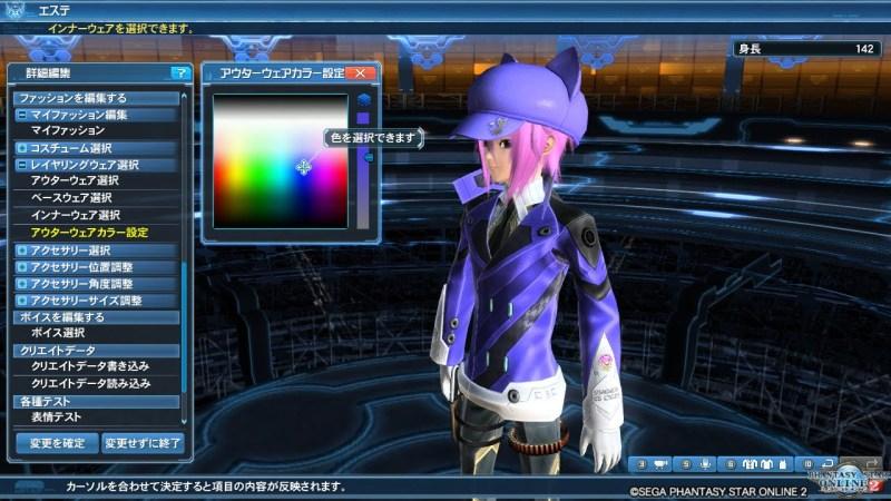 【PSO2】EP4で実装されたレイヤリングウェアもカラーチェンジ対応