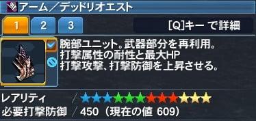 【PSO2】★12ユニット「アーム/デッドリオエスト」
