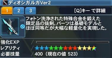 ディオシガルガVer2