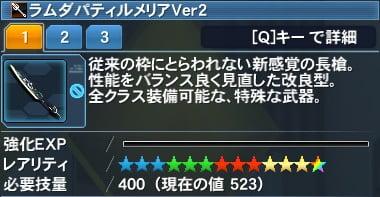 ラムダパティルメリアVer2