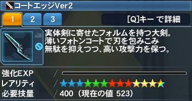 コートエッジVer2