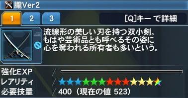 朧Ver2