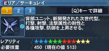 【PSO2】★12ユニット「リア/サーキュレイ」